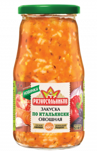 Закуска Итальянская (ТУ) 510гр.